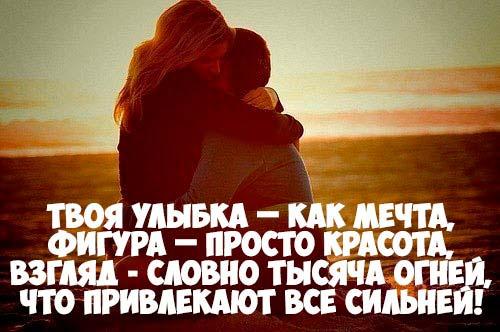 komplimenty-devushke-3.jpg