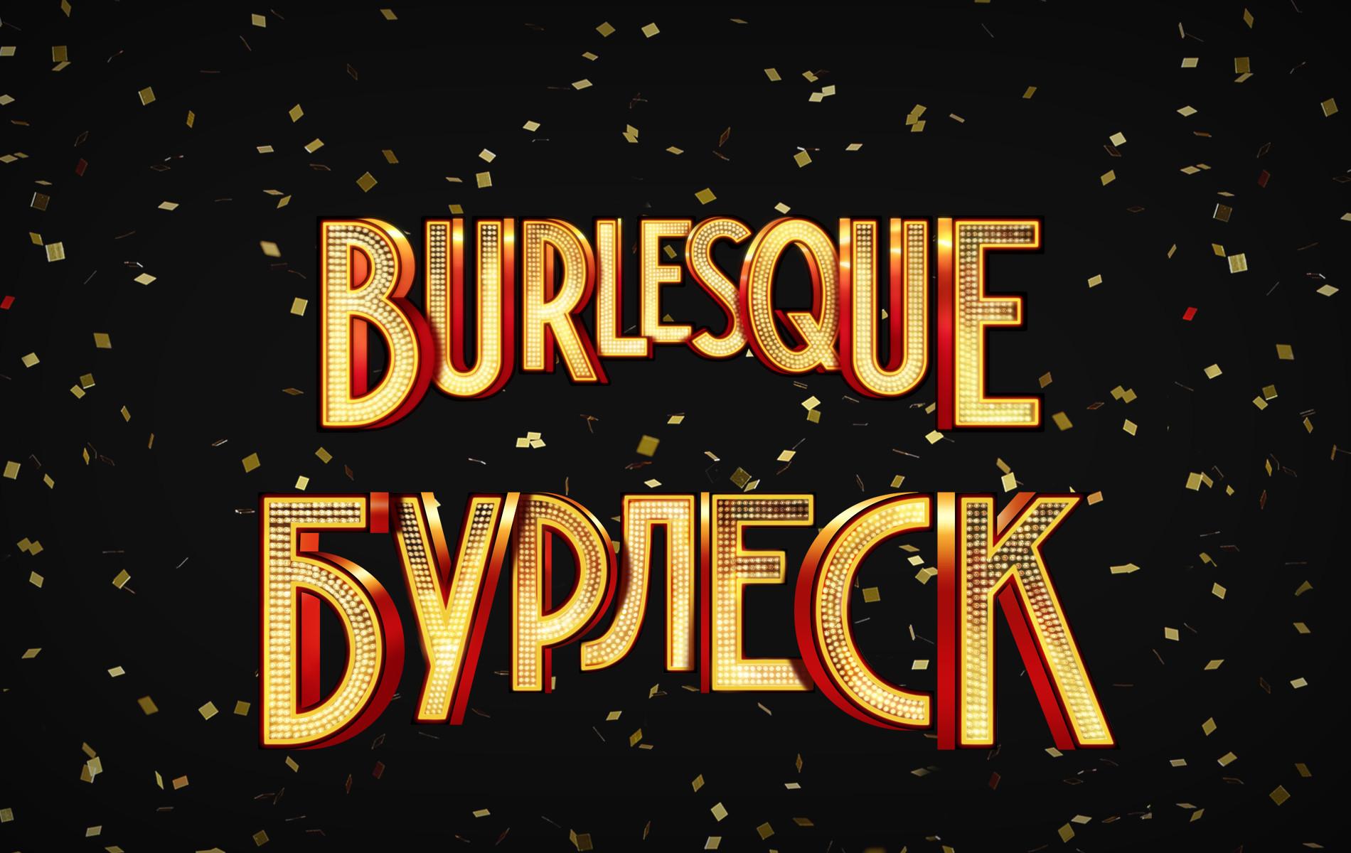 2011-01-01_Burlesque_1900x1200px.jpg